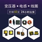 高频变压器打样定制变压器设计差模电感共模电感线圈生产厂家
