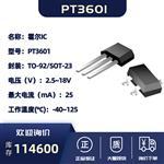 霍尔效应传感器集成电路-PT3601