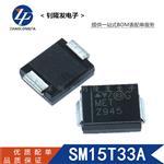 SM15T33A DO-214AB TVS 二极管