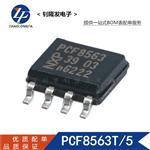 PCF8563T/5 实时时钟/日历  SOP-8