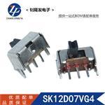 SK12D07VG4  3脚2挡 8.6*4.4*7.5 拨动开关