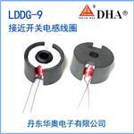 LDDG-9 金属接近开关用电感线圈GU9 M9