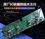 YX8253轻触三功能+常按SOS 手电筒LED驱动IC