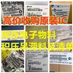 惠州高价回收此型号LM258DR电感磁珠