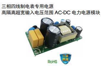三相四线制电表专用电源