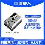 夏普GP2Y1014AU0F  PM2.5传感器红外粉尘传感器