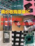 滁州高价回收TAJA336K010RNJ手机IC