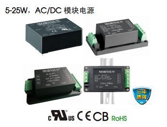 金升�AC/DC模�K�源5-25W