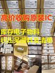 岳阳高价回收此型号MXDLN16G 显卡芯片