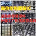 云浮高价回收此型号TQ2-5V 过期电子IC