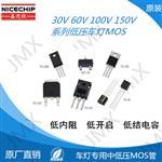 LED车灯MOS管 IC中低压MOS管 N2045K