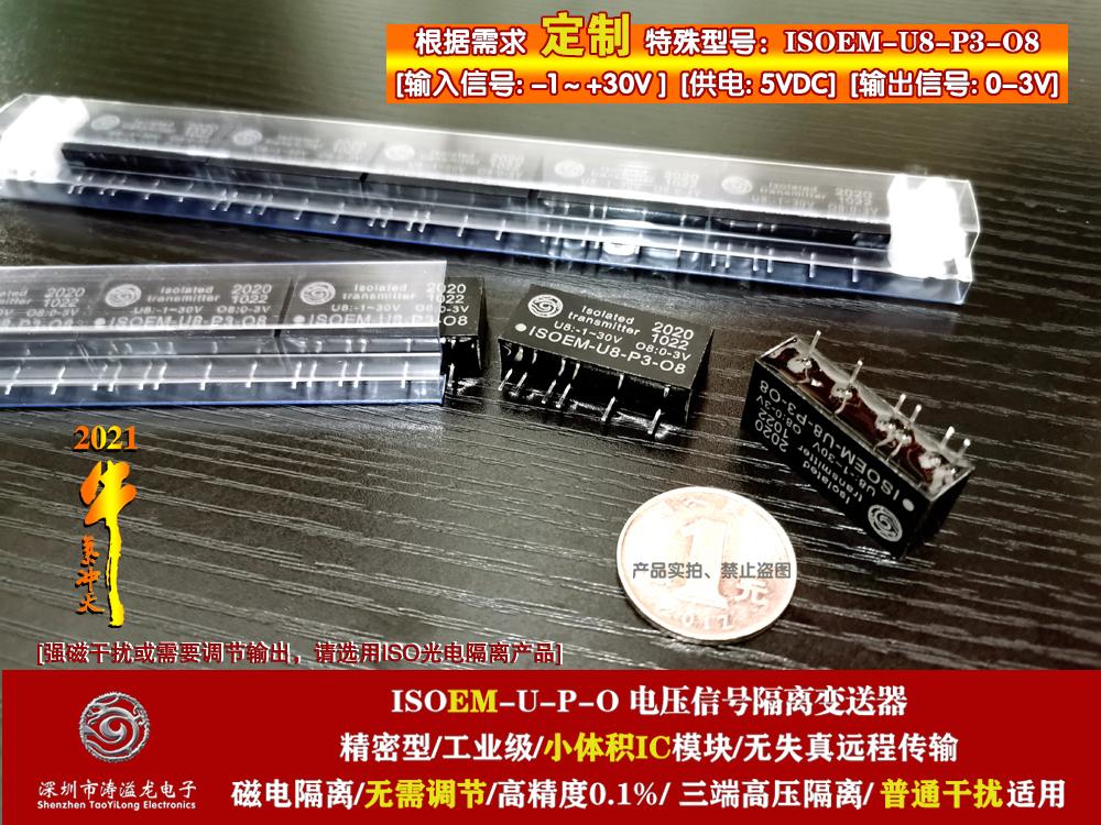 ISOEM-U8-P3-O8定做模�M量��盒盘�高精度隔�x放大器 0-6V�D03V�源5V