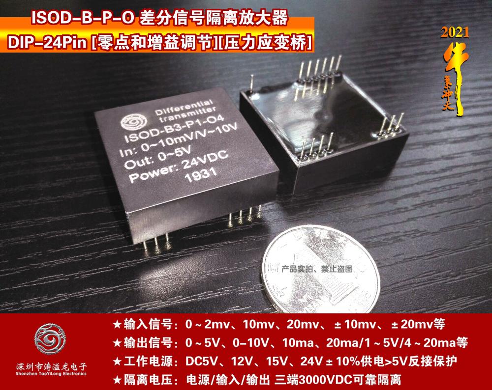 �毫����虿罘中盘�隔�x放大器 配�5V�入2mV/V�D4-20mA