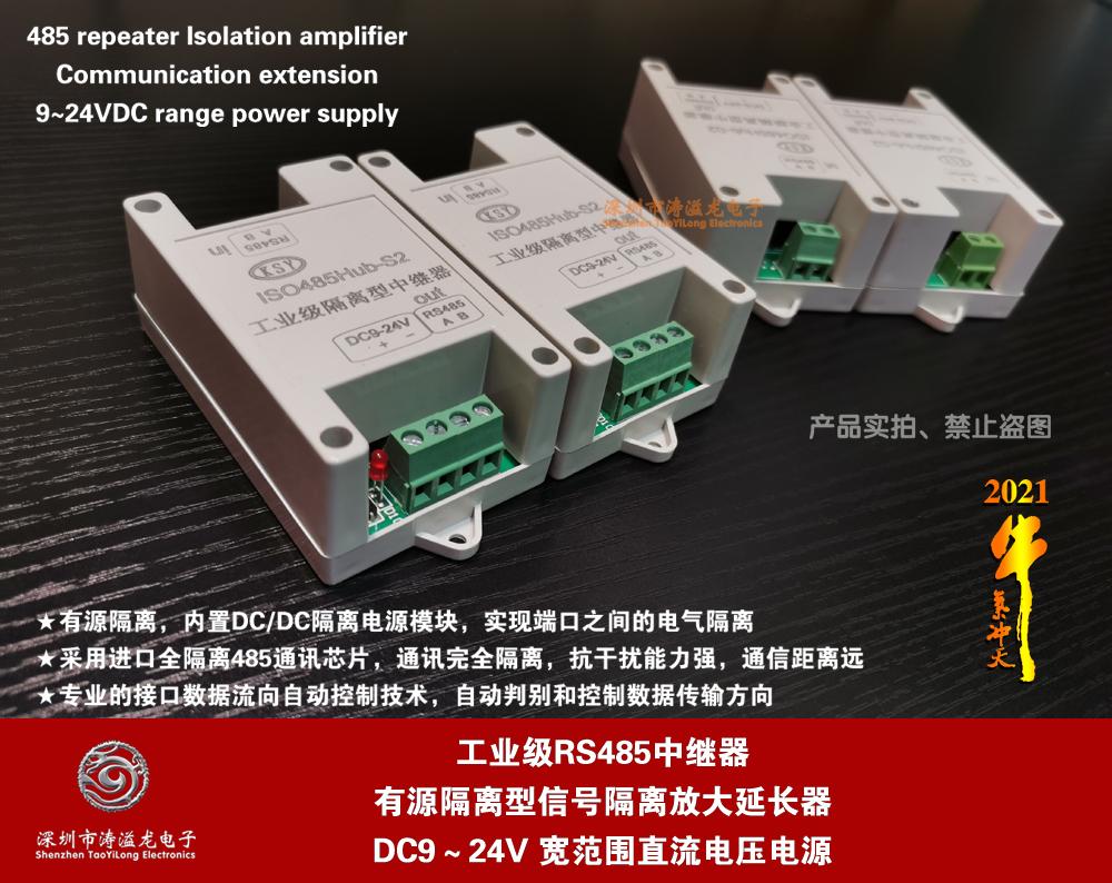 485信�隔�x型中�^器9~24VDC�T禁LED�S猛ㄐ叛娱L防干�_放大器
