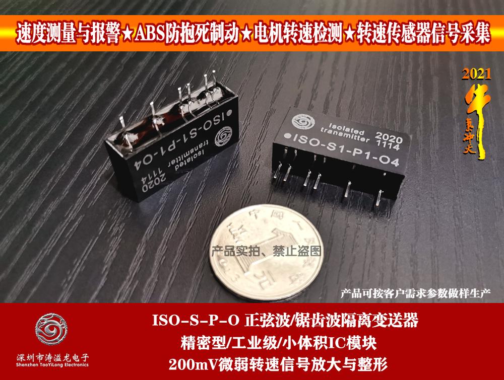 ISO S1-P1-O1��X波正弦波200mV新能源汽��D速信�放大整形�D�Q�平5V