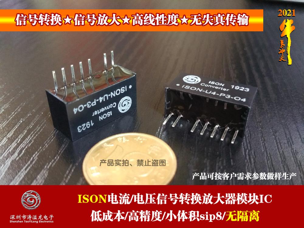 ISON-U4-P3-O4便宜的高精度��盒盘��D�Q放大器小模�K 0-2.5V�D0-5V