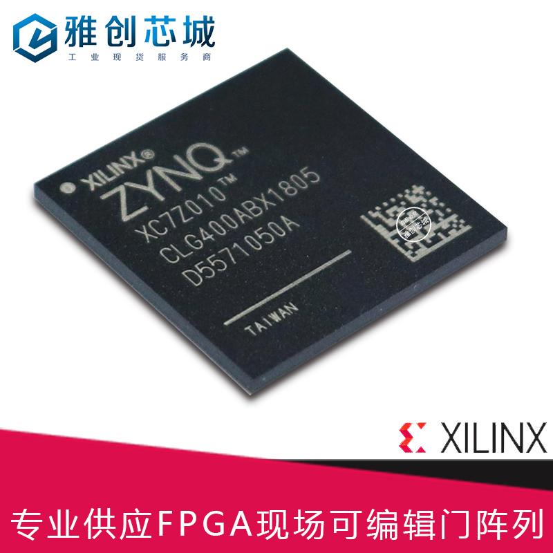 Xilinx_FPGA_XC7Z015-2CLG485I_航空航天