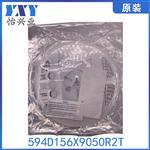 VISHAY铝电容594D156X9050R2T