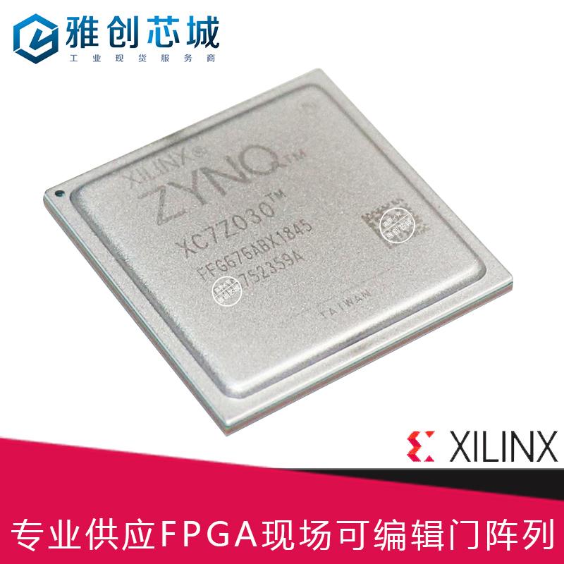 Xilinx_FPGA_XC7Z030-1FBG484I_工�I�芯片