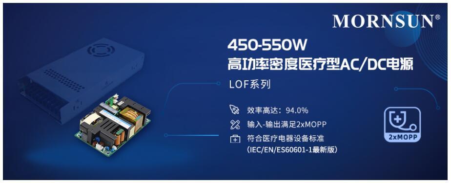 450-550W高功率密度AC/DC�t���源LOF系列
