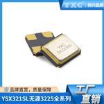 贴片晶振YSX321SL无源3225晶振8~64MHZ低功耗谐振器X322516MMB4SI