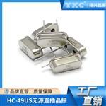 2P工业级石英晶振HC-49US直插3.2768~64MHz无源石英晶振X49SD8MSB2SC