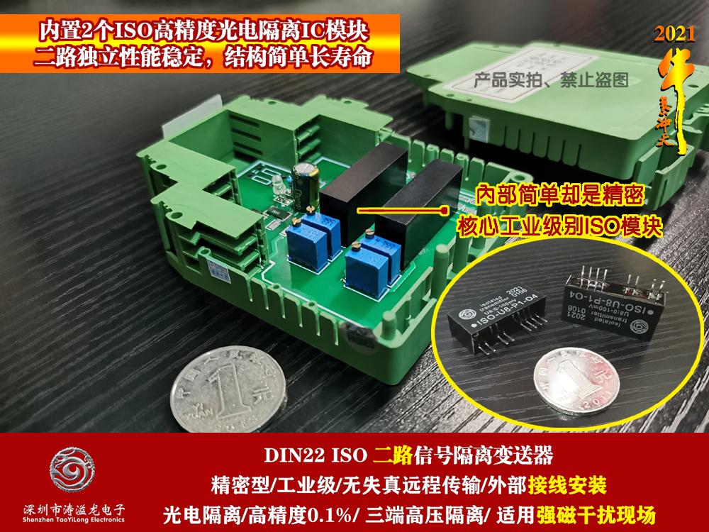 �к�式�流��盒盘�隔�x�送器二路��立二�M二出4-20MA�D0-10V