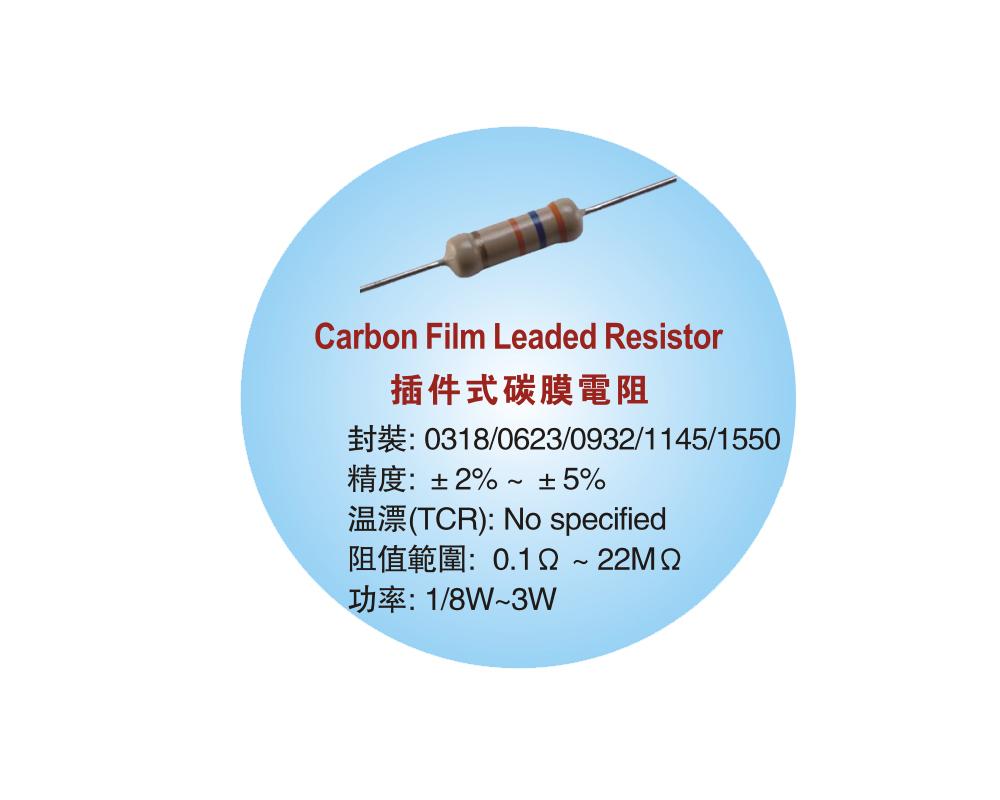 插件式碳膜�阻