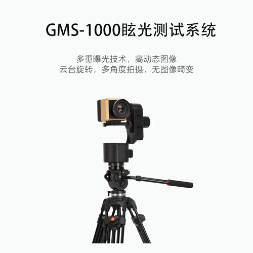 眩光值UGR检测 GMS-1000眩光测试仪