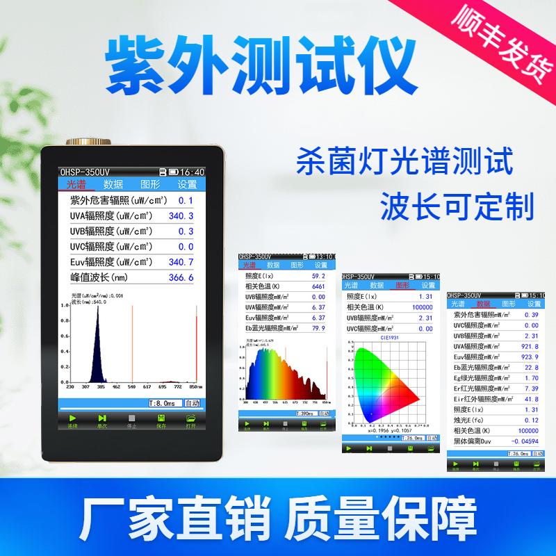 UV杀菌灯测试 OHSP350UVS紫外线辐射计