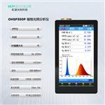 虹谱OHSP350P植物光照分析仪PPFD测试光量子密度计