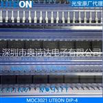 MOC3021插件可控硅光宝光耦DIP-6