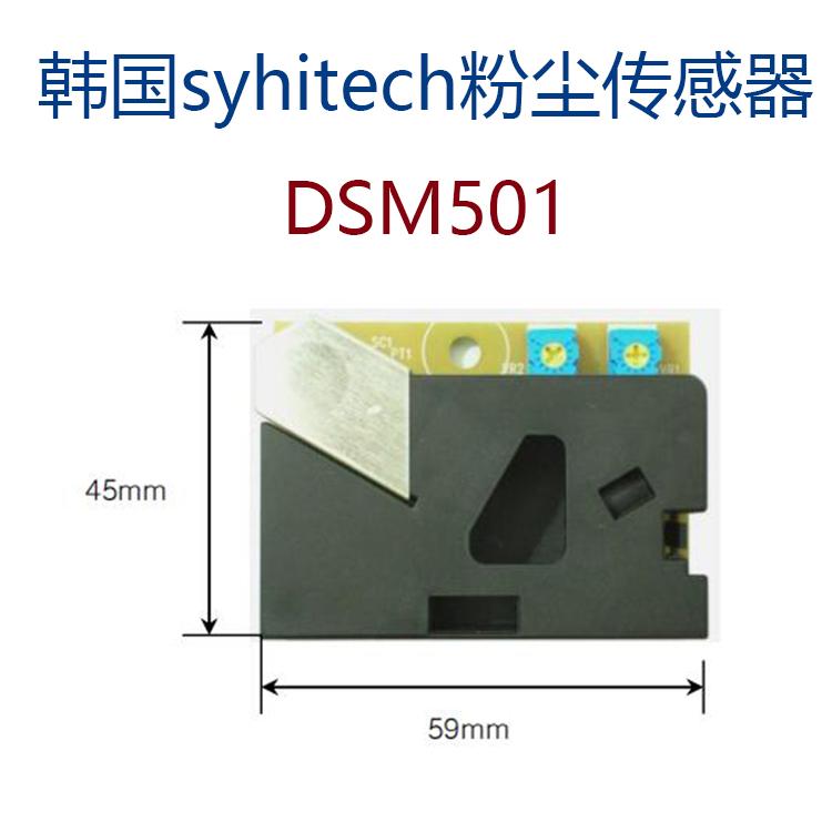 �n��syhitech粉�m�鞲衅�DSM501