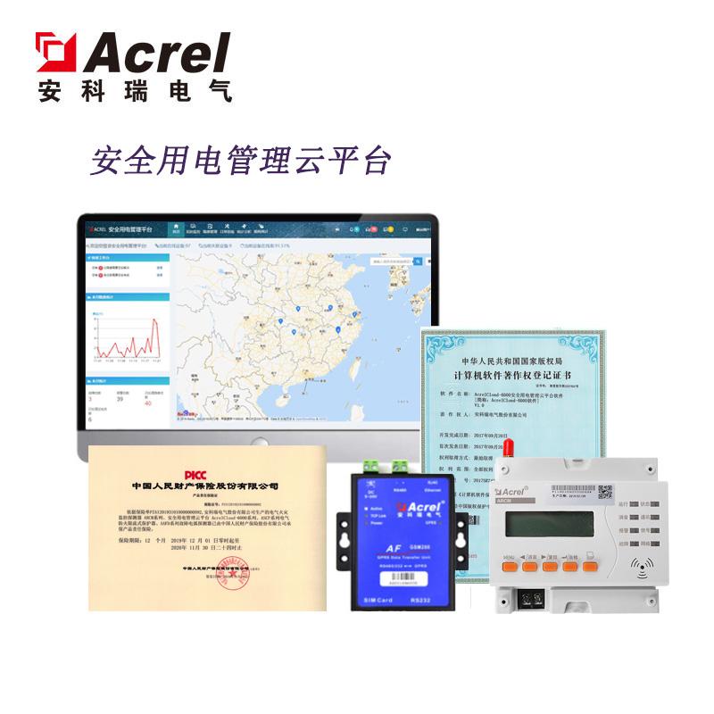 供应智慧用电安全服务云平台系统