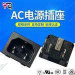 厂家31*24品字型插座 带UL资料AC电源