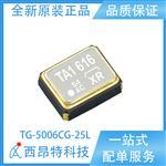 EPSON温补晶振TG-5006CG-25L 2520 19.2MHZ X1G004211001600