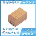 全新原装现货进口AVX贴片钽电容TAJE227M016RNJ 220UF 16V ±20 7343