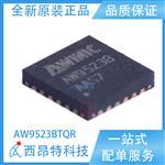艾为呼吸灯驱动AW9523BTQR GPIO控制器