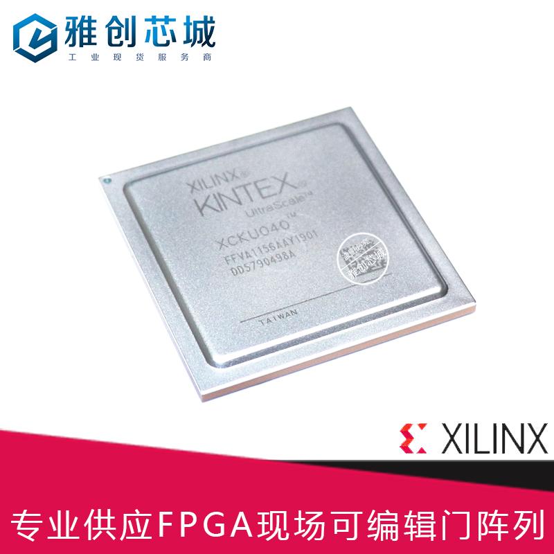 供��嵌入式FPGA__XCKU040-2FFVA1156C工�I�