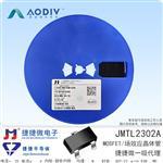 捷捷微电MOS管JMTL2302A/20V/4A/SOT-23/