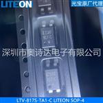 光宝817C LTV817C LTV-817S-TA1-C贴片光耦