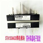 STA150AA30全新三社可控硅现货 松下电焊机晶闸管原装模块