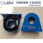 LEM莱姆霍尔电流互感器LT508-S6