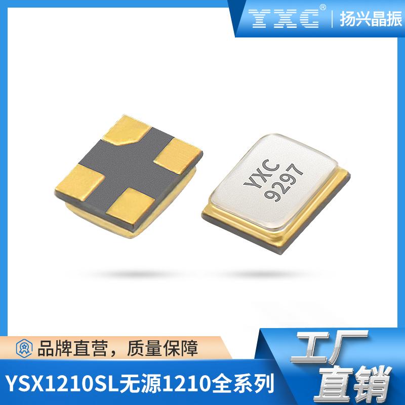 32MHz�N片石英晶振YSX1210SL�o源�C振器
