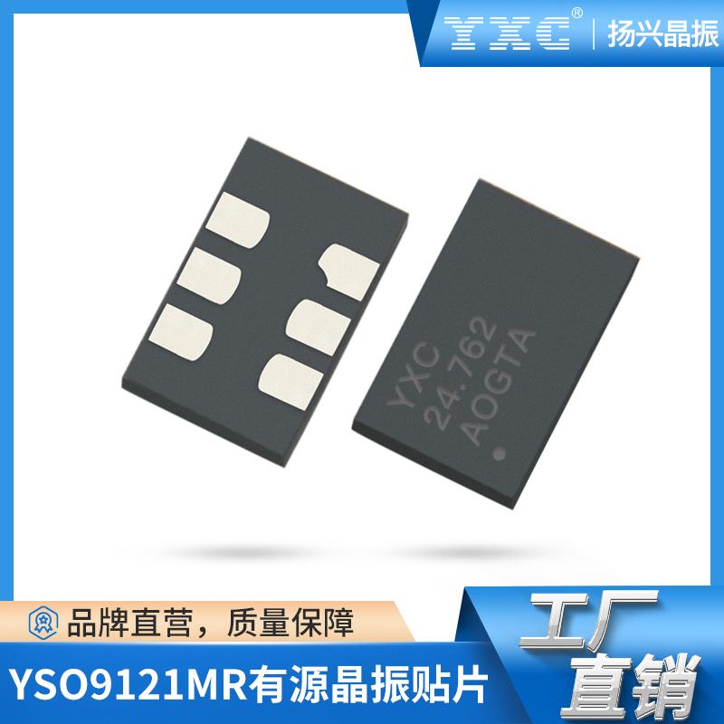 100MHZ差分可�程晶振YSO9121MR有源晶�w