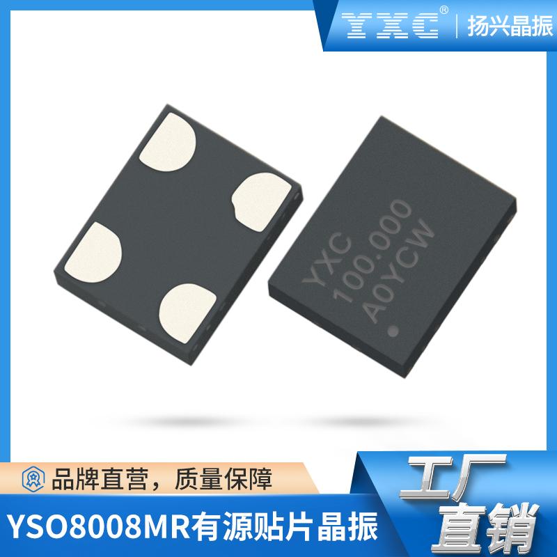 75MHZ工�I�可�程晶振YSO8008MR晶�w振�器