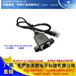 东莞厂家直销生产定制rj12连接线