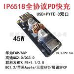 IP6518全协议快充板模块高通QC3.0华为FCP联发科BC1.2PD三星苹果