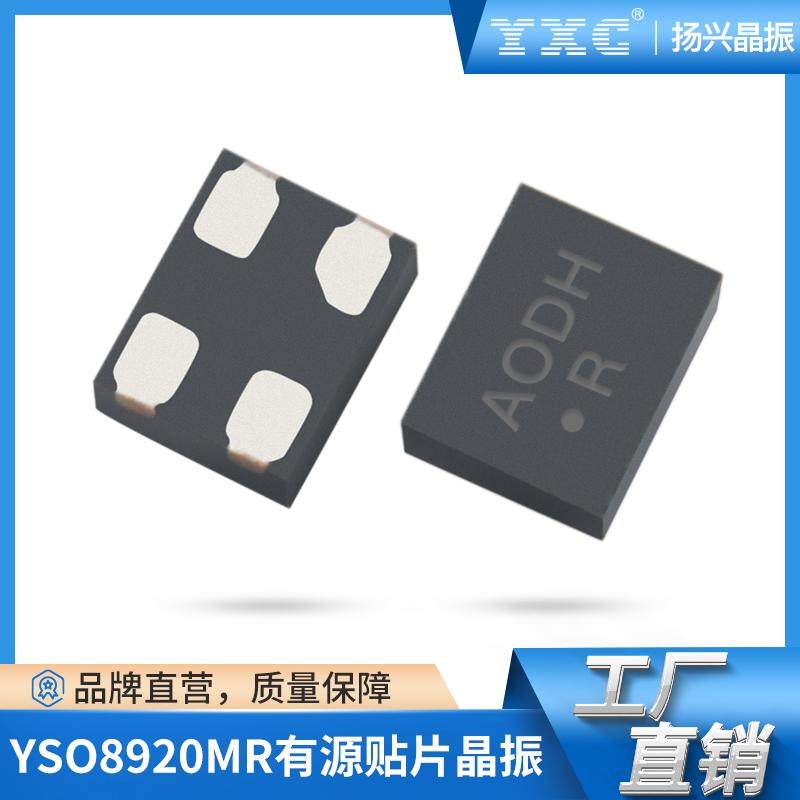 YSO8920MR石英晶振12MHZ�N片有源振�器