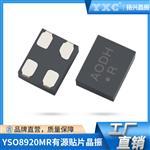 YSO8920MR石英晶振12MHZ贴片有源振荡器